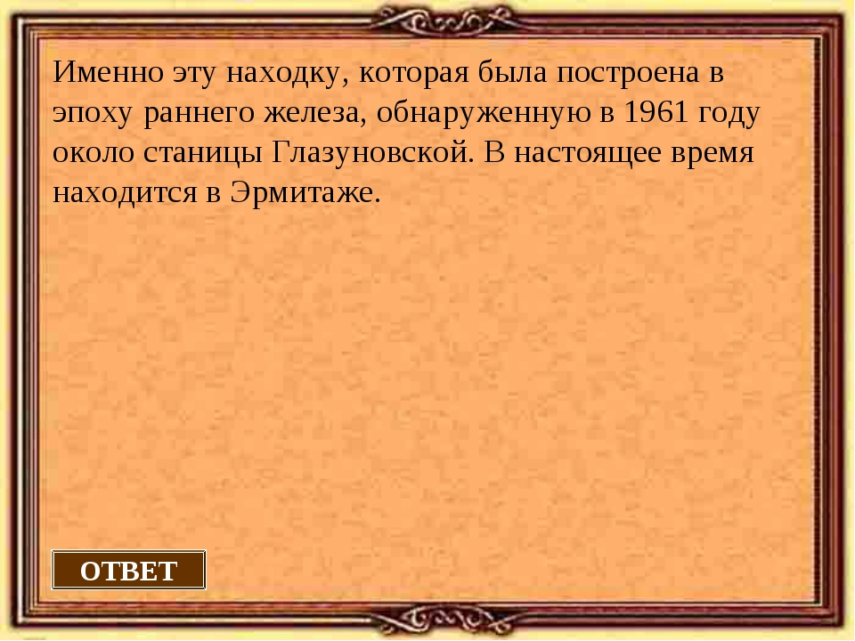 ОТВЕТ Именно эту находку, которая была построена в эпоху раннего железа, обна...