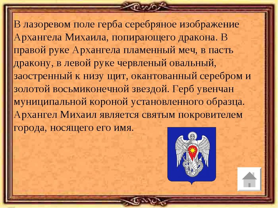 В лазоревом поле герба серебряное изображение Архангела Михаила, попирающего...