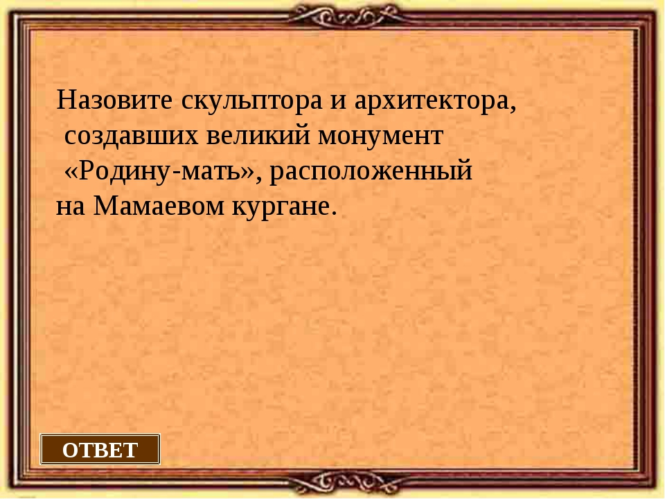 ОТВЕТ Назовите скульптора и архитектора, создавших великий монумент «Родину-м...