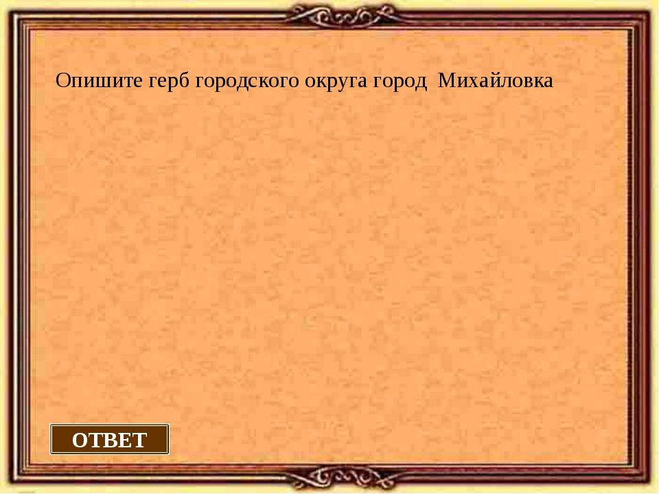 Опишите герб городского округа город Михайловка ОТВЕТ