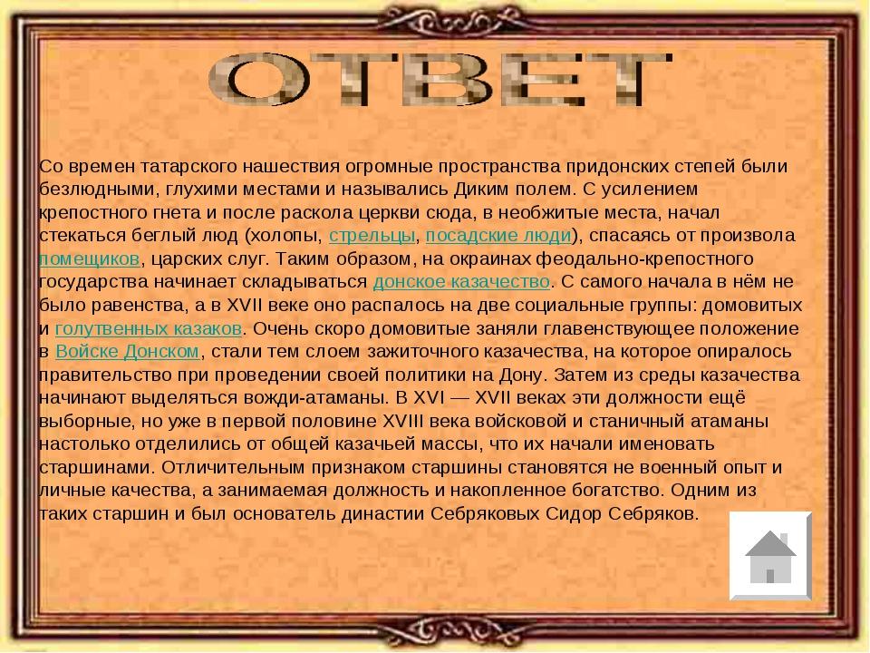 Со времен татарского нашествия огромные пространства придонских степей были б...