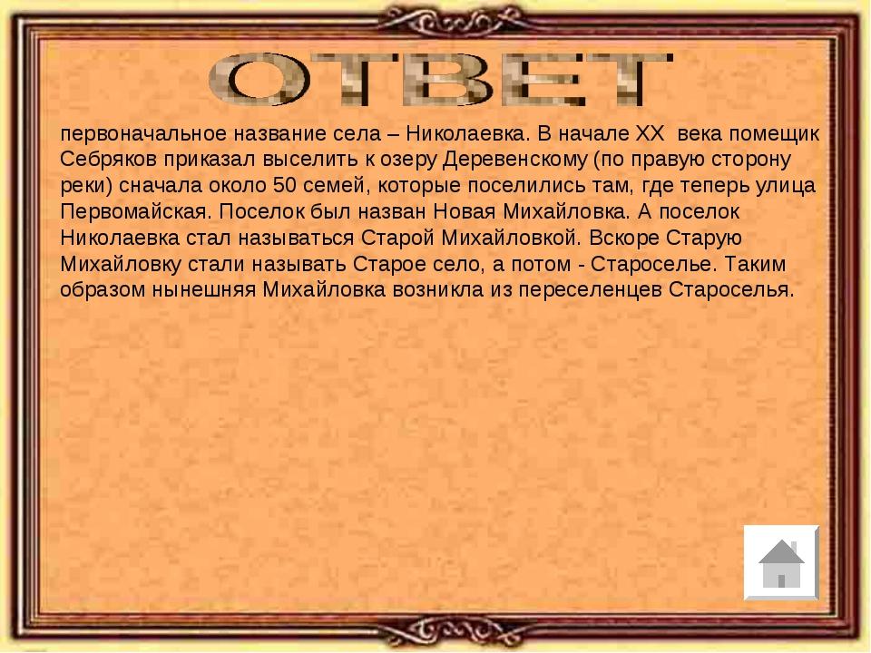 первоначальное название села – Николаевка. В начале XX века помещик Себряков...