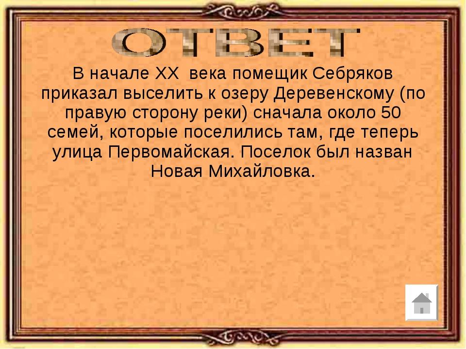 В начале XX века помещик Себряков приказал выселить к озеру Деревенскому (по...