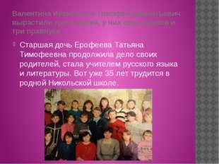 Валентина Ивановна и Тимофей Дементьевич вырастили троих детей, у них семь вн