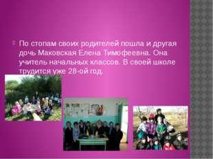 По стопам своих родителей пошла и другая дочь Маковская Елена Тимофеевна. Он