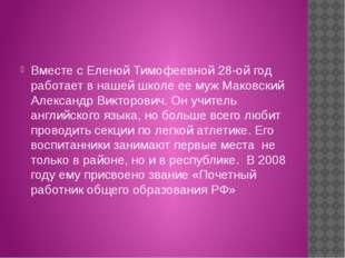 Вместе с Еленой Тимофеевной 28-ой год работает в нашей школе ее муж Маковски