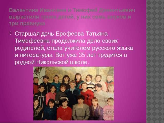 Валентина Ивановна и Тимофей Дементьевич вырастили троих детей, у них семь вн...
