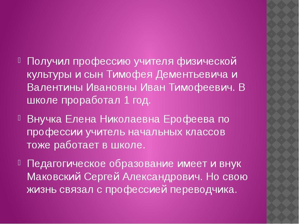 Получил профессию учителя физической культуры и сын Тимофея Дементьевича и В...