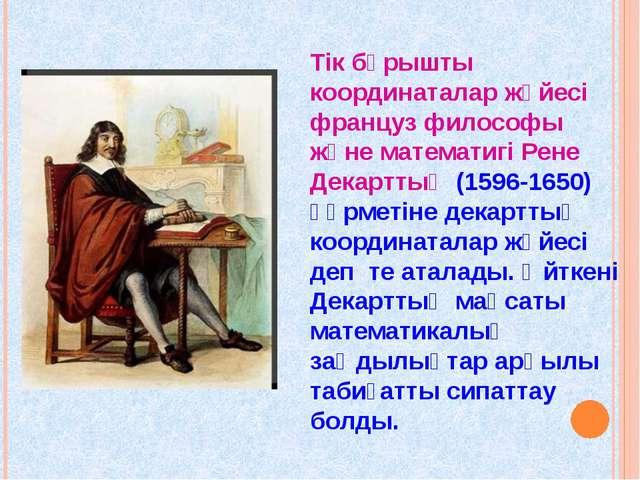 Тік бұрышты координаталар жүйесі француз философы және математигі Рене Декарт...