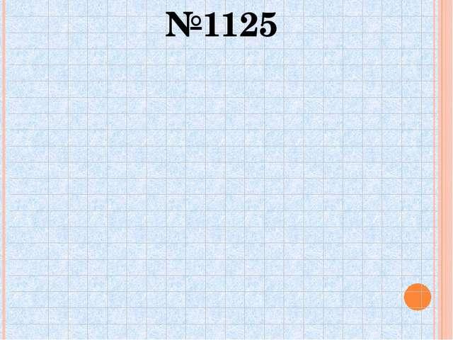 №1125