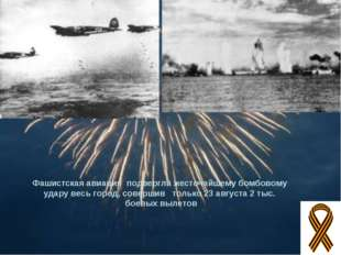 Фашистская авиация подвергла жесточайшему бомбовому удару весь город, соверши