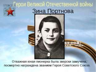 Зина Портнова  Отважная юная пионерка была зверски замучена, посмертно награ