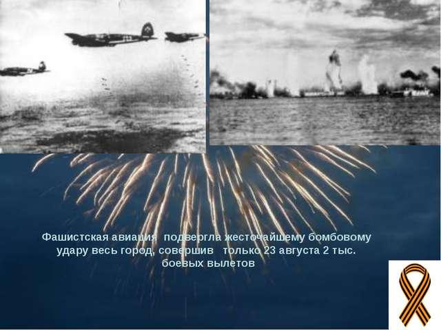 Фашистская авиация подвергла жесточайшему бомбовому удару весь город, соверши...