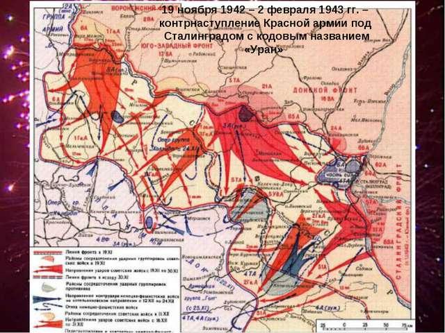 19 ноября 1942 – 2 февраля 1943 гг. – контрнаступление Красной армии под Стал...