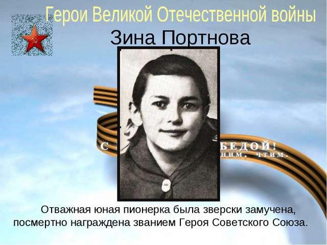 Зина Портнова  Отважная юная пионерка была зверски замучена, посмертно награ...
