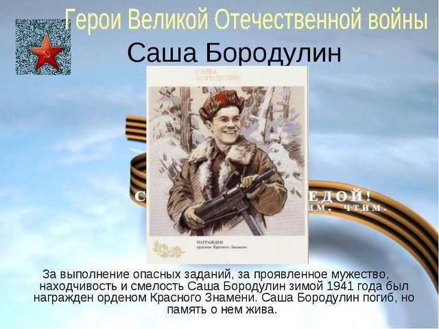 Саша Бородулин За выполнение опасных заданий, за проявленное мужество, находч...
