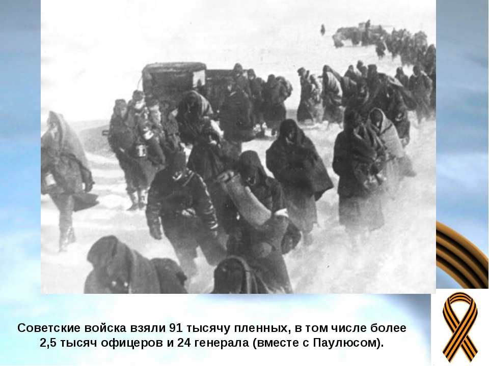 Советские войска взяли 91 тысячу пленных, в том числе более 2,5 тысяч офицеро...