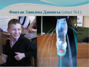Фонтан Заикина Даниила (опыт №1) Модель фонтана Заикина Даниила. Она состоит