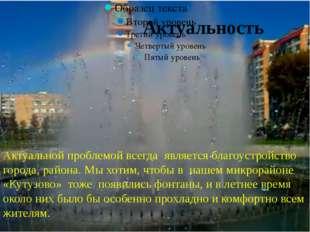 Актуальность Актуальной проблемой всегда является благоустройство города, рай