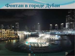 Фонтан в городе Дубаи А вот самый дорогой фонтан в мире в двести семнадцать