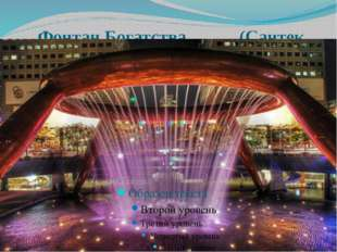 Фонтан Богатства (Сантек Сити, Сингапур) Фонтан Богатства расположен на подз