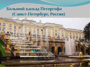 Большой каскад Петергофа (Санкт-Петербург, Россия)