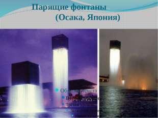 Парящие фонтаны (Осака, Япония) 9 фонтанов работы Исаму Ногучи созданы им для