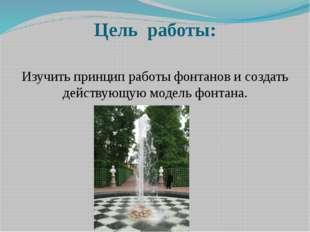 Цель работы: Изучить принцип работы фонтанов и создать действующую модель фон