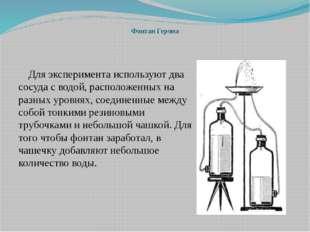 Фонтан Герона Для эксперимента используют два сосуда с водой, расположенных