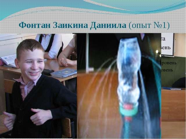 Фонтан Заикина Даниила (опыт №1) Модель фонтана Заикина Даниила. Она состоит...