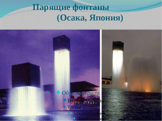 Парящие фонтаны (Осака, Япония) 9 фонтанов работы Исаму Ногучи созданы им для...