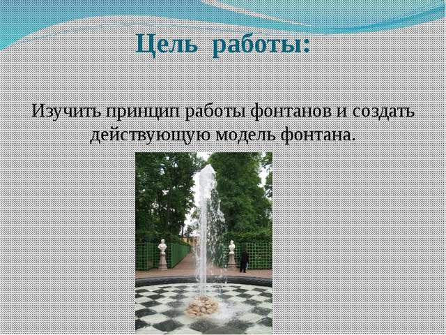 Цель работы: Изучить принцип работы фонтанов и создать действующую модель фон...