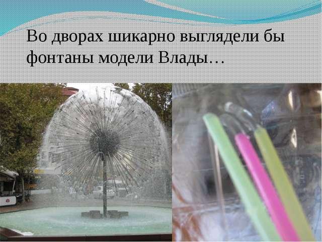 Во дворах шикарно выглядели бы фонтаны модели Влады… Во дворах шикарно смотре...