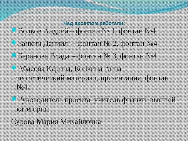 Над проектом работали: Волков Андрей – фонтан № 1, фонтан №4 Заикин Даниил –...