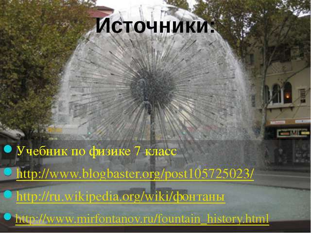 Источники: Учебник по физике 7 класс http://www.blogbaster.org/post105725023/...