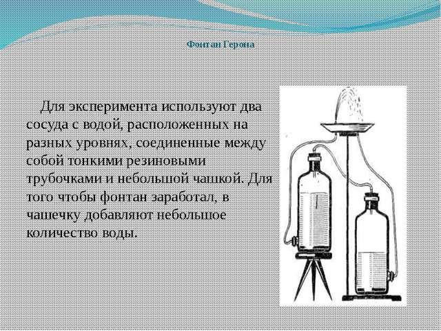 Фонтан Герона Для эксперимента используют два сосуда с водой, расположенных...