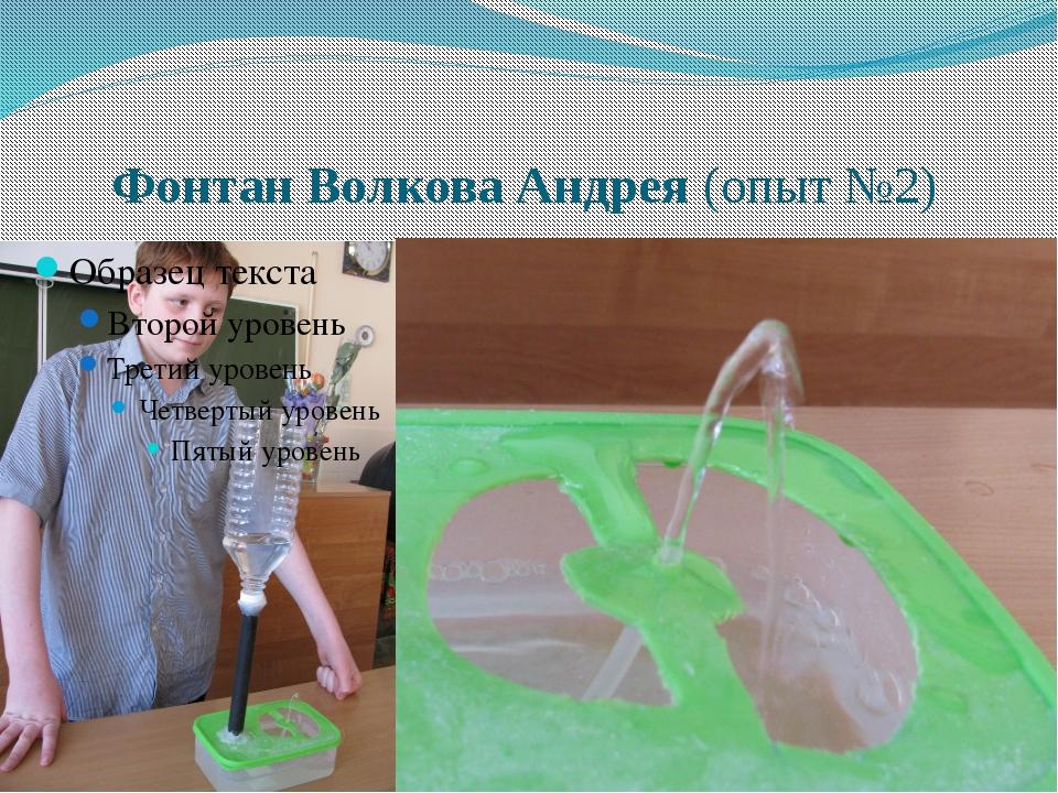 Фонтан Волкова Андрея (опыт №2) Модель фонтана Волкова Андрея. Состоит из пл...