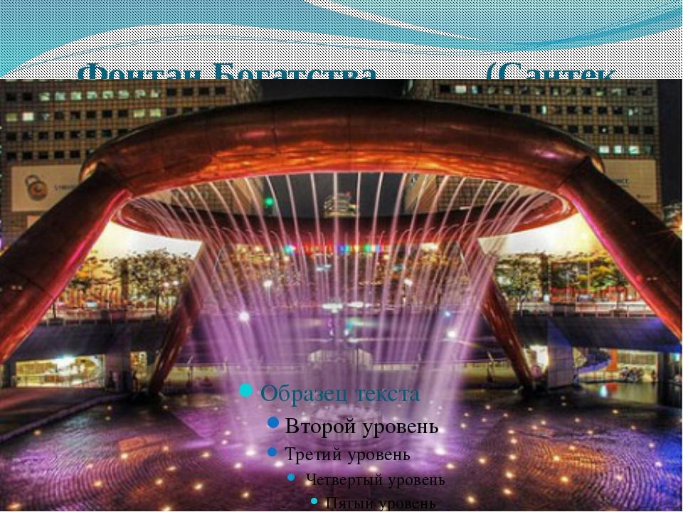 Фонтан Богатства (Сантек Сити, Сингапур) Фонтан Богатства расположен на подз...