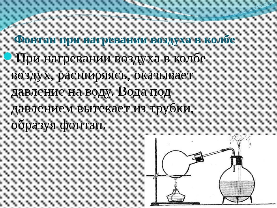 Фонтан при нагревании воздуха в колбе При нагревании воздуха в колбе воздух,...