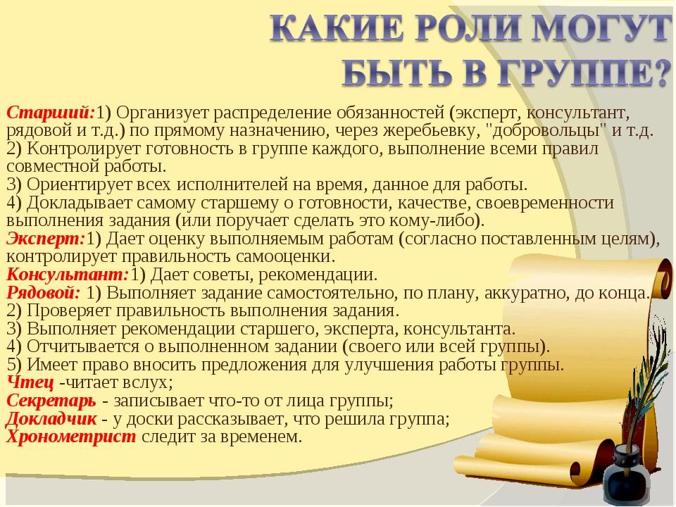 Старший:1) Организует распределение обязанностей (эксперт, консультант, рядов...