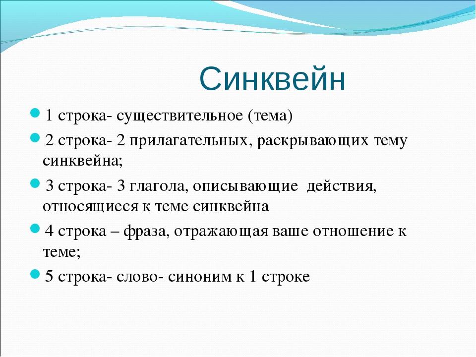 Синквейн 1 строка- существительное (тема) 2 строка- 2 прилагательных, раскры...