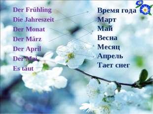 Der Frühling Die Jahreszeit Der Monat Der März Der April Der Mai Es taut Врем