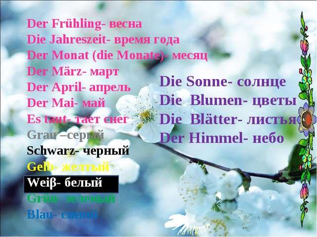 Der Frühling- весна Die Jahreszeit- время года Der Monat (die Monate)- месяц...