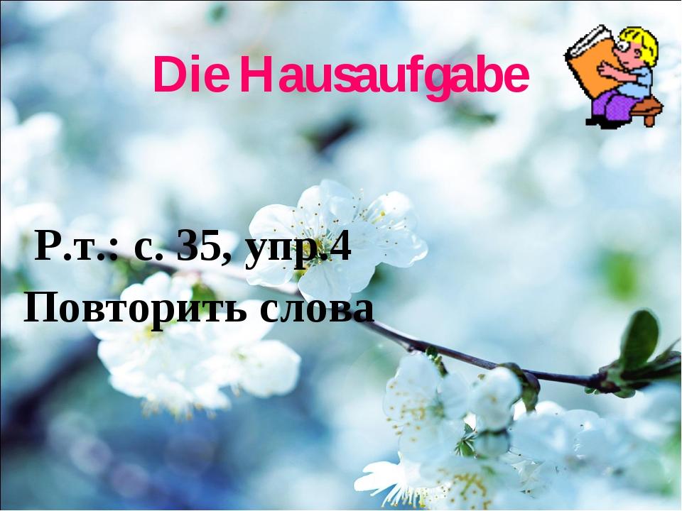 Р.т.: с. 35, упр.4 Повторить слова Die Hausaufgabe