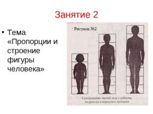 Занятие 2 Тема «Пропорции и строение фигуры человека»
