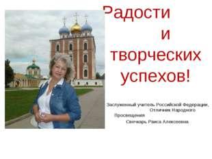 Радости и творческих успехов! Заслуженный учитель Российской Федерации, Отлич