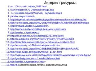 Интернет ресурсы. 1. art. 1001 chudo.ru|italy_1939.html 2. www.megabook.ru D
