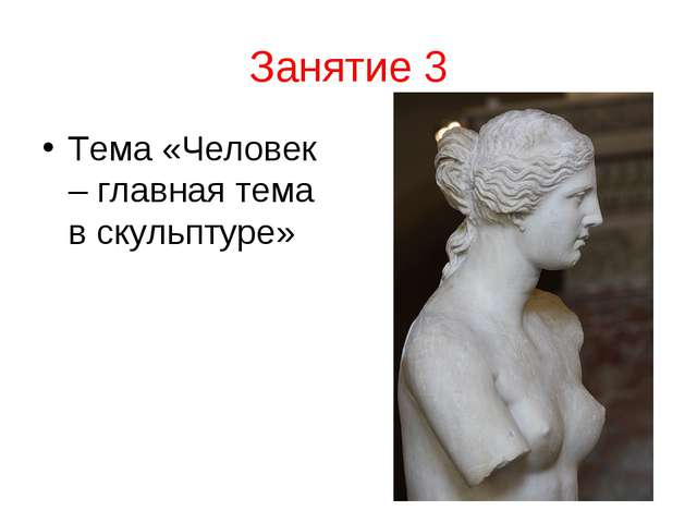 Занятие 3 Тема «Человек – главная тема в скульптуре»