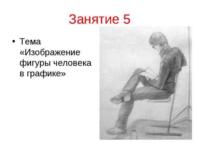 Занятие 5 Тема «Изображение фигуры человека в графике»