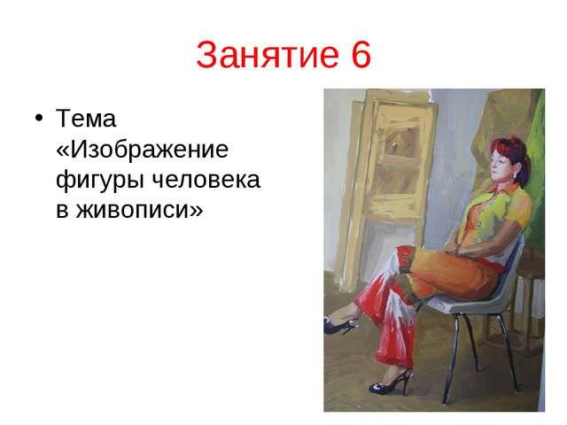 Занятие 6 Тема «Изображение фигуры человека в живописи»